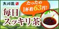 【市川園】毎日スッキリ茶 443円