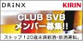 【キリン】「CLUB SVB」クラフトビール会員制宅配サービス