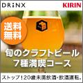 【キリン】スプリングバレーブルワリー