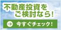 東京ミライズ【不動産投資面談】