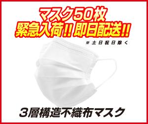 高機能不織布マスク