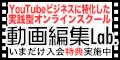 動画編集Lab