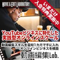 YouTubeビジネスに特化した実践型オンラインスクール【動画編集Lab.】