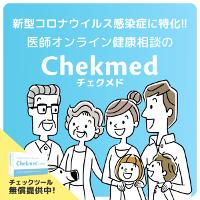 Chekmedチェクメド