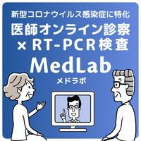 【MedLabメドラボ】