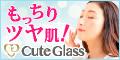 CuteGlass 初回限定うるおい実感キャンペーンセットのポイント対象リンク