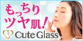 CuteGlass初回限定うるおい実感キャンペーンセット