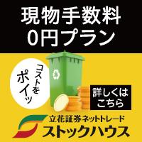 立花証券ストックハウス【口座開設】