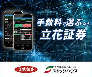 【立花証券ストックハウス】新規口座開設