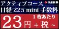 【日産証券】新規取引