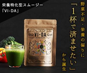 栄養特化型スムージー【VI-DA】