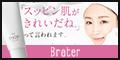 Brater薬用ホワイトウォッシュ(定期購入)
