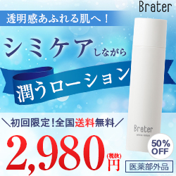 Brater薬用美白ローション(定期購入)