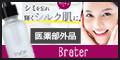 Brater薬用美白エッセンス(定期購入)