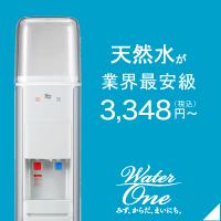 【ウォーターワンウォーター】ウォーターサーバー設置