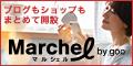【Marchel(マルシェル) 】新規有料会員登録