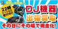 楽器の買取屋さん(DJ機器)