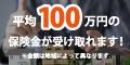 火災保険 相談・現地調査無料!