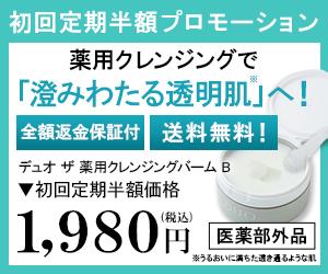敏感肌用が登場!【DUO ザ 薬用クレンジングバーム バリア】商品モニター