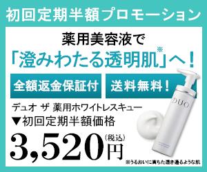 シュワッとしみ込む炭酸濃密泡で絹肌へ導く【DUO ホワイトレスキュー】商品モニター