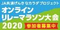 げんきなカラダプロジェクト 「オンラインリレーマラソン大会 2020」