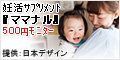 ☆ママナル 500円モニター☆