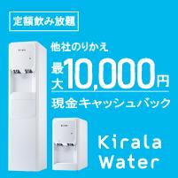 【キララウォーター】ウォーターサーバー設置