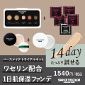 24h崩れないファンデ―ション【STAR OF THE COLOR (ベースメイクトライアルキット)】商品モニター