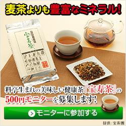 宝寿茶【500円モニター】