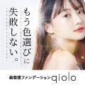 qiolo-キオロ-美容液ファンデーション
