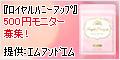 ロイヤルハニーアップ【500円モニター】