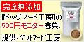 ペットフード工房『ドッグフード工房』】500円モニター