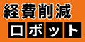 配膳・運搬ロボットServi(サービィ)新規体験会のポイント対象リンク