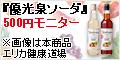 エリカ健康道場 無添加酵素ドリンク『優光泉ソーダ』500円モニター