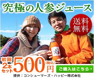 出口崇仁農園『奇跡の人参ジュース』500円モニター