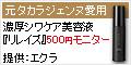 濃厚シワケア美容液『リレイズ』500円モニター