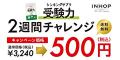 【シンキングサプリ受験力 2週間チャレンジ】500円モニター