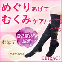 KEIRACS(ケイラクス)