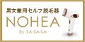 NOHEA by SASALA(ノヘア バイ ササラ)