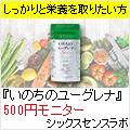 【シックスセンスラボ『いのちのユーグレナ』】500円モニター