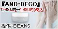 美白オールインワンゲル『AND・DECO』