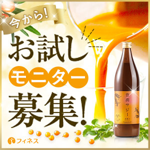 【豊潤サジー】新規定期購入プログラム