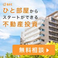 【総合不動産コンサルティング不動産投資ラボRFC】新規面談