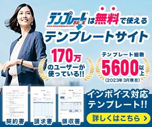 ビジネス文書の【テンプレートBANK】新規会員登録