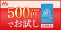ビヒダスBB536 500円モニターのポイント対象リンク