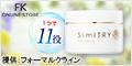 SimiTRY(シミトリー)500円モニターのポイント対象リンク