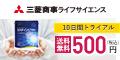 システインペプチド(500円トライアル)