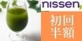 【ニッセン】銘選青汁+乳酸菌