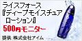 ライスフォースディープモイスチャーローション(500円モニター)