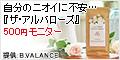 ザ・アルバローズ 500円モニター
